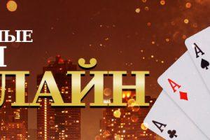 Карточные игры в онлайн-казино – особенности и преимущества